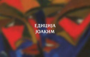 Едиција ЈОАКИМ