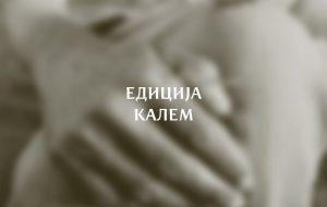 Едиција КАЛЕМ