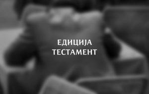 Едиција ТЕСТАМЕНТ