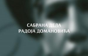 Сабрана дела РАДОЈА ДОМАНОВИЋА