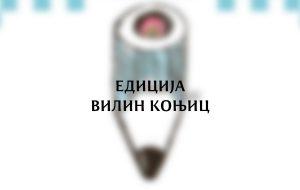 Едиција ВИЛИН КОЊИЦ