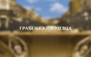 Грађење Крагујевца