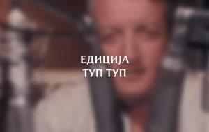 Едиција ТУП ТУП