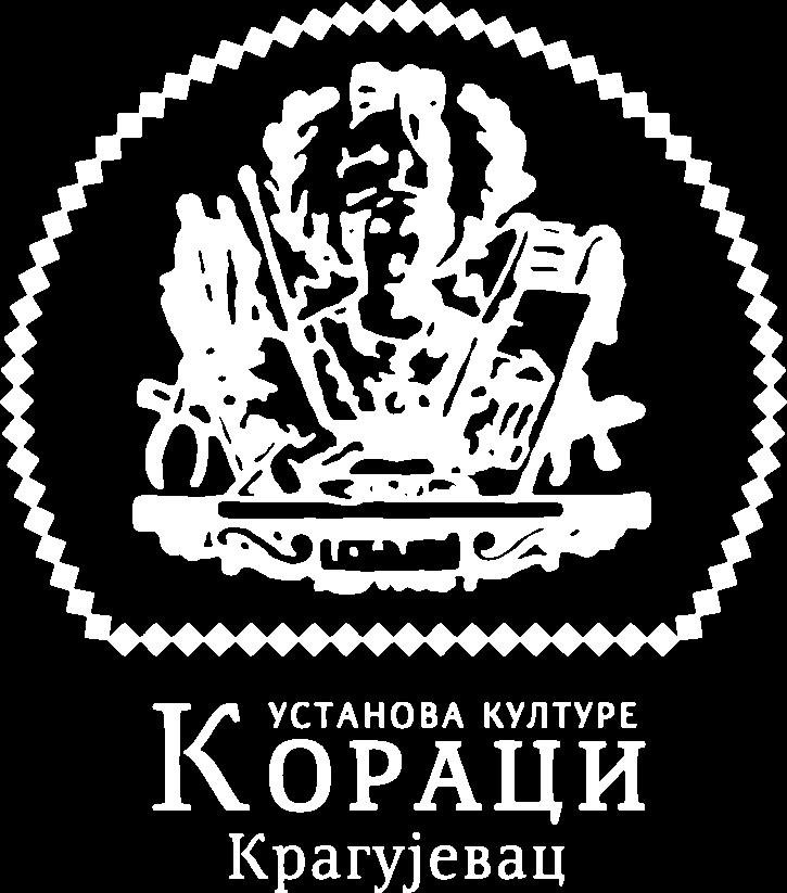Установа културе КОРАЦИ Kрагујевац Лого